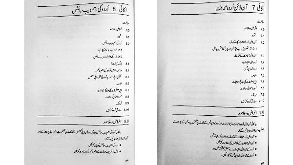 braou urdu book technology chapter-7-8