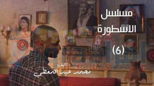 """مشاهدة """"مسلسل الاسطورة"""" الحلقة 6 محمد رمضان كامله اون لاين ، الان مسلسل محمد رمضان الاسطورة"""