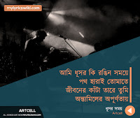 Dhushor Shomoy lyrics by Artcell