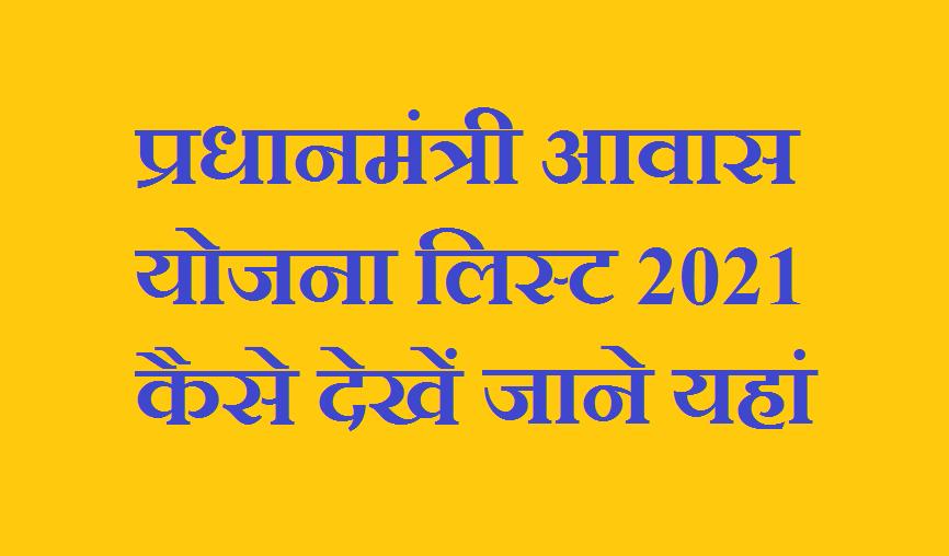 How to see Pradhan Mantri Awas Yojana List 2021 Se...