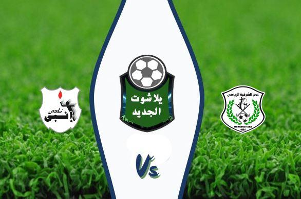 نتيجة مباراة إنبي وطنطا اليوم الأثنين 10-02-2020 الدوري المصري