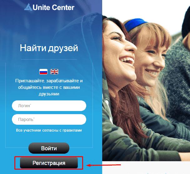 Регистрация в  Unite Center