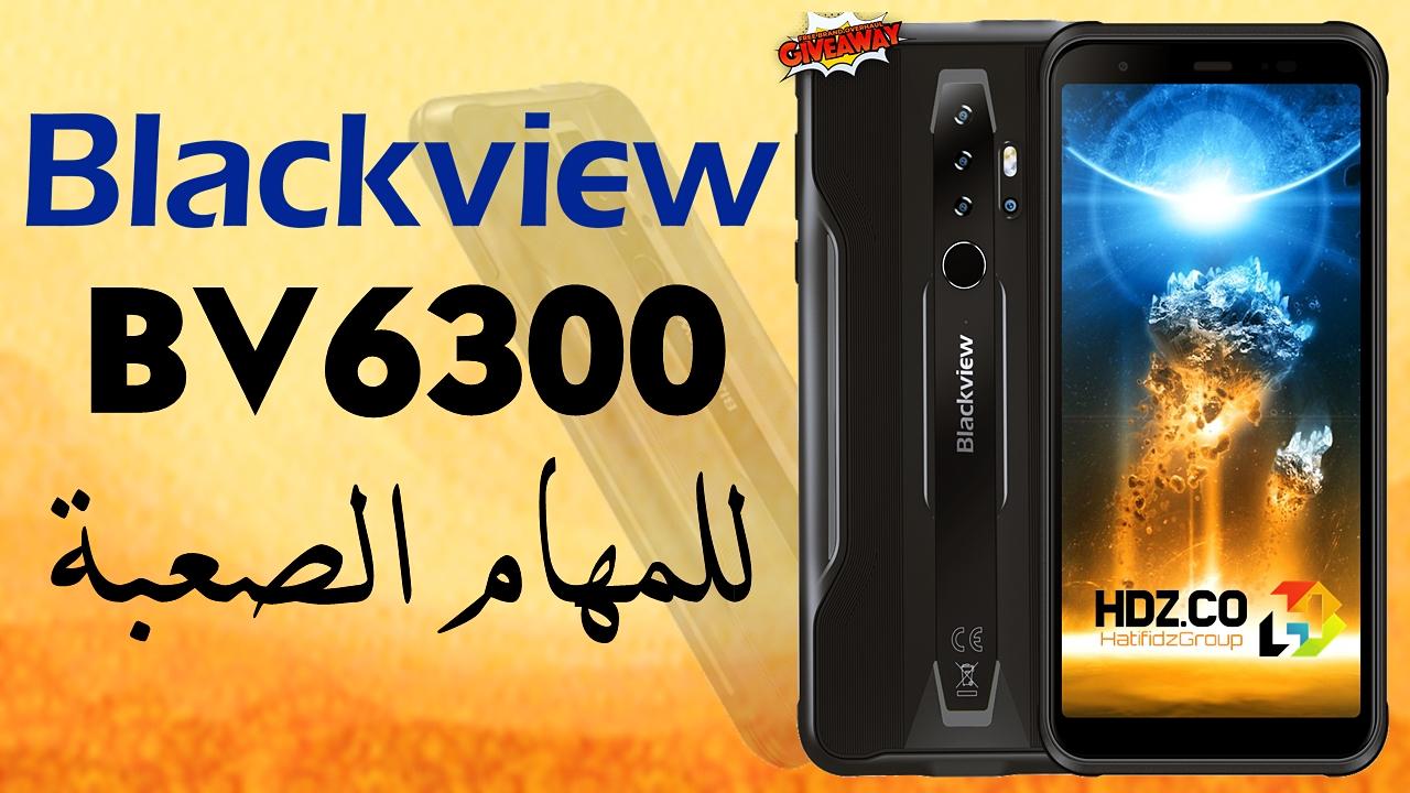 سعر ومواصفات Blackview BV6300