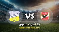 نتيجة مباراة الاهلي وطنطا اليوم الاربعاء  بتاريخ 15-01-2020 الدوري المصري