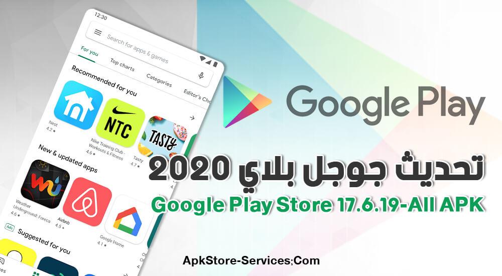 تحديث متجر بلاي 2020 - Google Play Store 17.6.19-all اخر إصدار