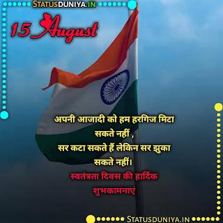 15 August Ki Photo 2021, अपनी आजादी को हम हरगिज मिटा सकते नहीं , सर कटा सकते हैं लेकिन सर झुका सकते नहीं।  स्वतंत्रता दिवस की हार्दिक शुभकामनाएं