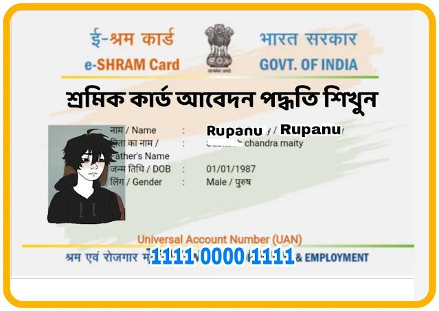 shramik card onlineregistration