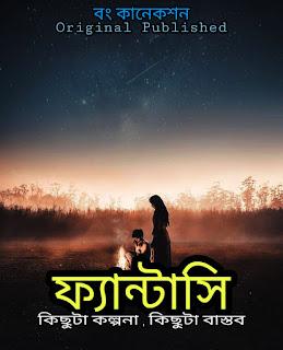 Bengali Story - ফ্যান্টাসি - Motivational Story