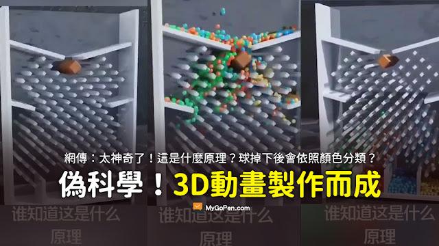 量子物理 彩色球 影片 謠言