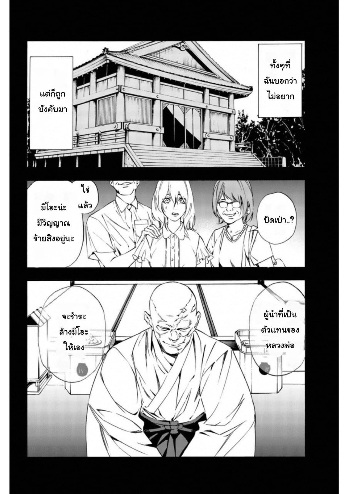 อ่านการ์ตูน Zetsubou no Rakuen ตอนที่ 11 หน้าที่ 3