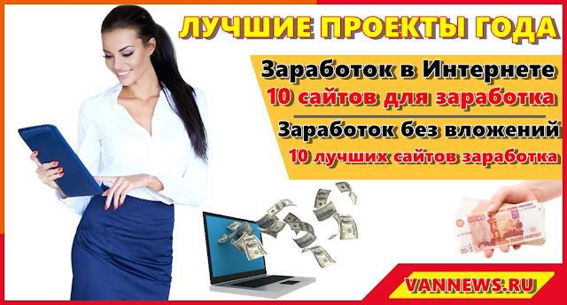 10 лучших заработок в интернете