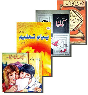 children-urdu-mags