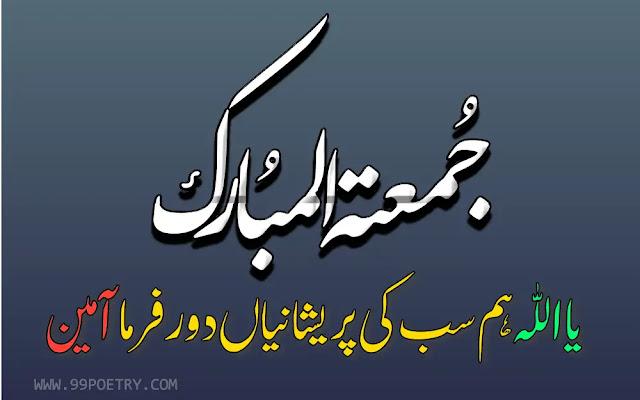Ya Allah Ham sab ki pareshani Dur Farma - Jummah Mubarak In Urdu