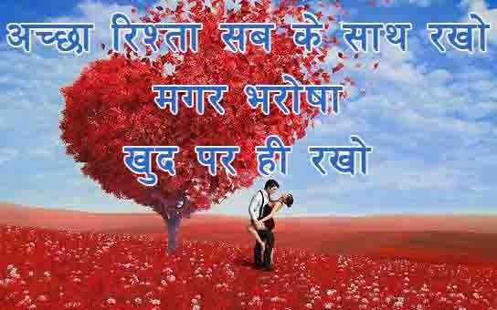 SHERI HINDI: for love shayari in hindi