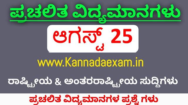 25 AUGUST  CURRENT AFFAIRS BY KANNADA EXAM
