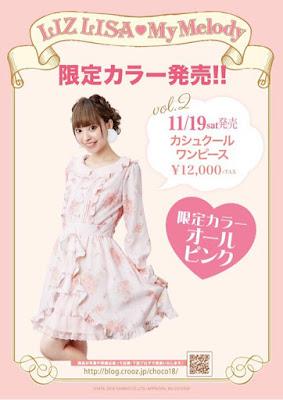 http://ameblo.jp/lizlisa-official/entry-12218439097.html