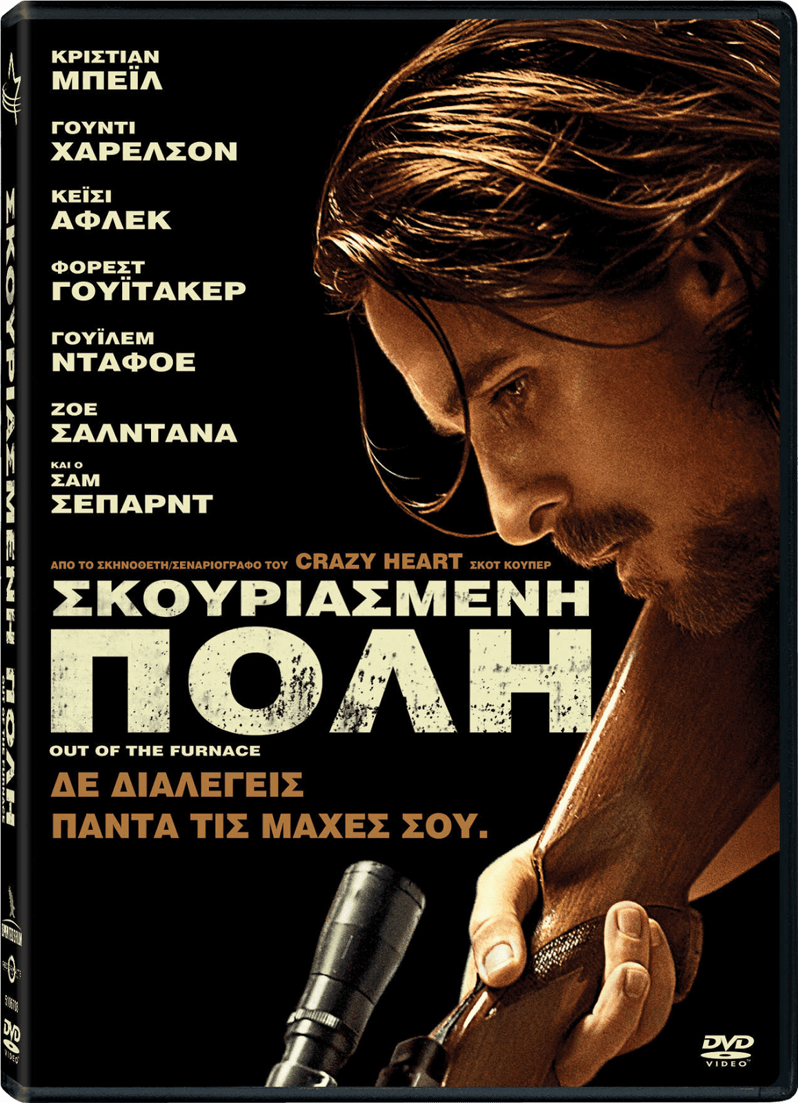 Out Of The Furnace - Σκουριασμένη Πόλη (2013) ταινιες online seires xrysoi greek subs