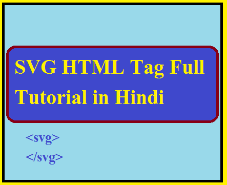 What is SVG Tag HTML, How to use SVG HTML Tag in Hindi