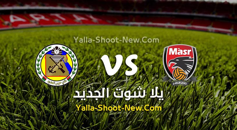 مباراة نادي مصر وحرس الحدود