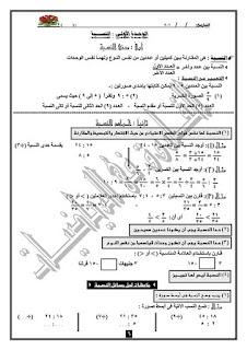 افضل مذكرة رياضيات للصف السادس الابتدائي الترم الاول للاستاذ عصام فاروق