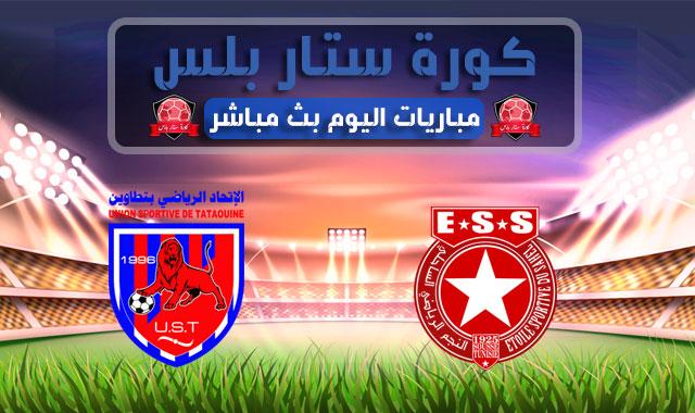 مشاهدة مباراة النجم الرياضي الساحلي واتحاد تطاوين بث مباشر اليوم الاحد 09 - 08 - 2020 الرابطة التونسية لكرة القدم