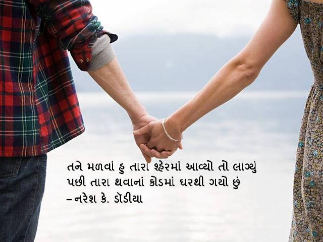 तने मळवां हु तारा श्हेरमां आव्यो तो लाग्युं Gujarati Sher By Naresh K. Dodia