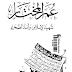 عمر المختار شهيد الإسلام وأسد الصحراء