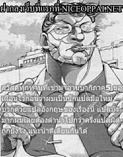 Baki Dou II-ตอนที่ 10