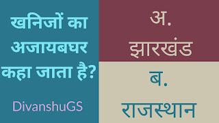 राजस्थान में प्रथम खनिज नीति कब घोषित हुई थी?