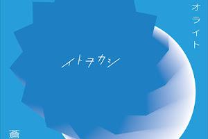 Black Clover ED Single-Iolite/Aoi Honoo