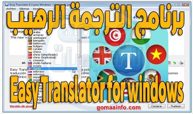 تحميل برنامج الترجمة الرهيب | Easy Translator