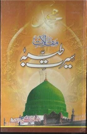Maqalat e Seerat e Tayyaba Urdu Book by sharaf qadri.pdf
