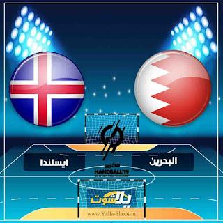 مشاهدة مباراة البحرين وايسلندا لايف اليوم 14-1-2019 في كاس العالم لكرة اليد للرجال