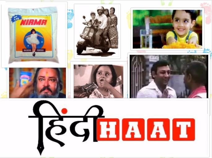 best tv ads in hindi, best tv commercials, tv show, tv vigyapan in hindi, tv vigyapan ki bhasha in hindi, भारत में टीवी विज्ञापन