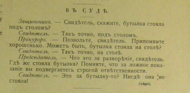 анекдоты 1909 года