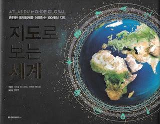 지도로 보는 세계