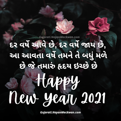 Happy Gujarati New Year wishes, quotes 2021