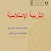 كتاب التربية الاسلامية للسادس الابتدائي ترم ثان 2018