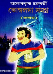 Bhombolda Samagra by Alokkrishna Chakraborty ebook