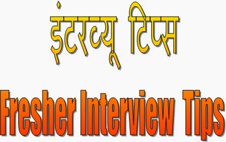 Job Interview Tips in Hindi. नौकरी साक्षात्कार में कैसे सफल हों.A series on Job Interview Questions and Answers