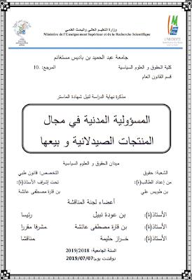 مذكرة ماستر: المسؤولية المدنية في مجال المنتجات الصيدلانية وبيعها PDF