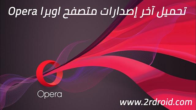تحميل آخر إصدارات متصفح اوبرا Opera