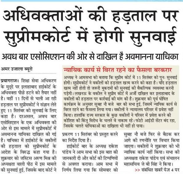 shiksha sewa adhik karan latest news अधिवक्ताओं की हड़ताल पर सुप्रीम कोर्ट में होगी सुनवाई