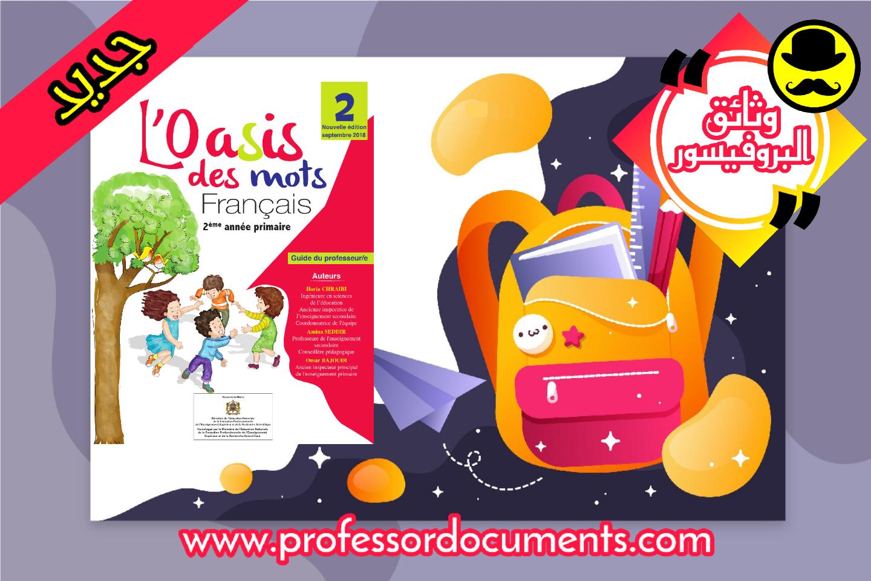 دليل الأستاذ - l'Oasis des mots Français - القسم الثاني - طبعة شتنبر 2018 تجدونه حصريا على موقعنا الرسمي : وثائق البروفيسور