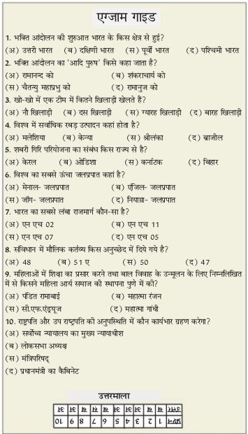 lucent gk book in hindi pdf free download