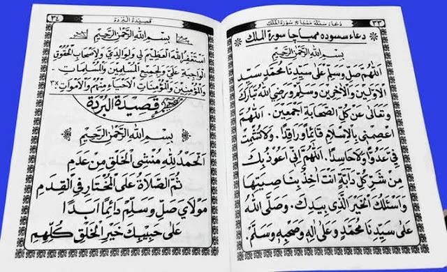 lirik qasidah burdah maulaya shalli wa sallim daiman abada
