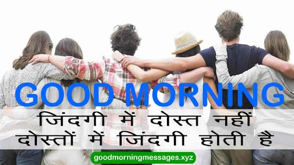 101 Best Friend Ke Liye Good Morning Shayari SMS Quotes Wishes