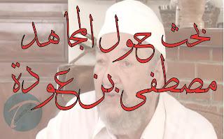 بحث حول المجاهد الفقيد مصطفى بن عودة المدعو عمار