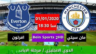 مشاهدة مباراة مانشستر سيتي و افرتون 01/01/2020 / الدوري الانجليزي الممتاز