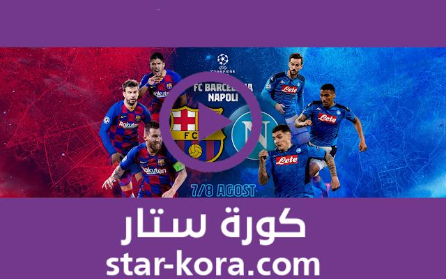 مشاهدة مباراة برشلونة ونابولي بث مباشر كورة ستار اون لاين لايف 08-08-2020 دوري أبطال أوروبا
